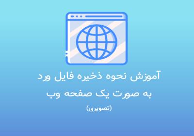 ذخیره فایل ورد به صورت یک صفحه وب