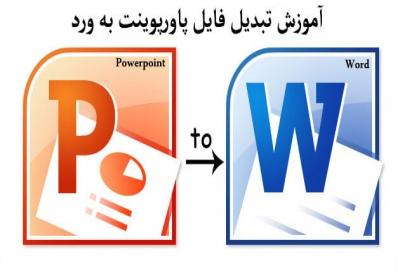 تبدیل فایل پاورپوینت به ورد (Convert PPTX to DOCX)