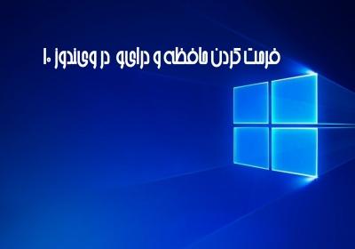 مفهوم Format کردن درایوها در ویندوز 10