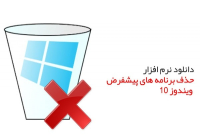 نحوه حذف برنامه در ویندوز10